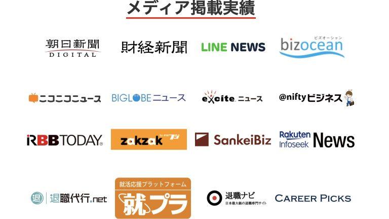 『退職代行ガーディアン』は朝日新聞・財経新聞など多数のメディアに掲載される信頼性の高い退職代行サービス